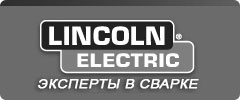 Lincoln Electric - эксперты в сварке!